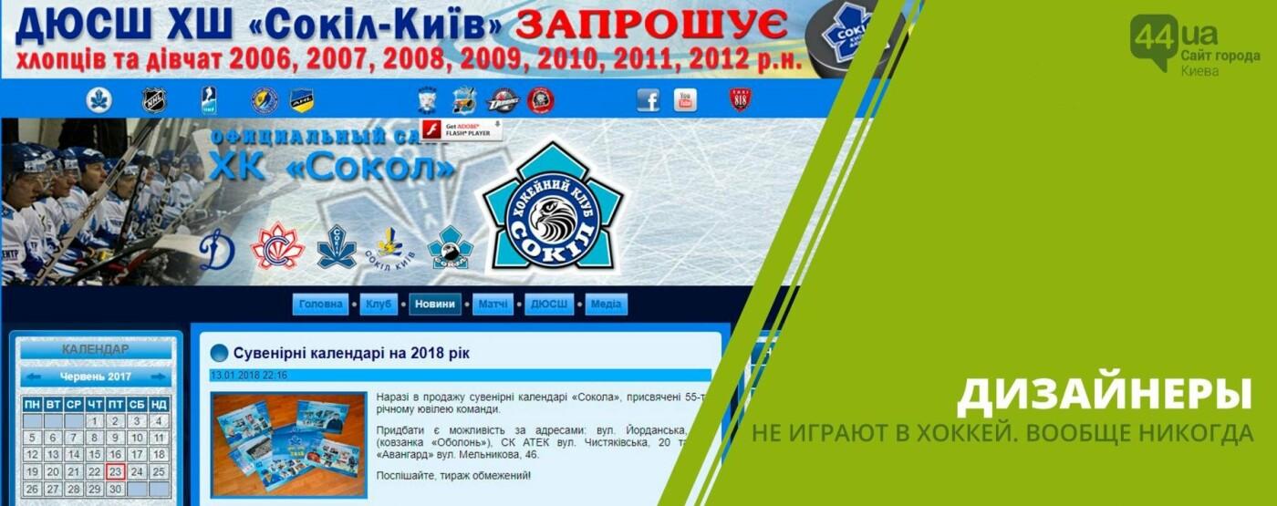 Нагугли столицу: 6 киевских сайтов, за которые стыдно, фото-6