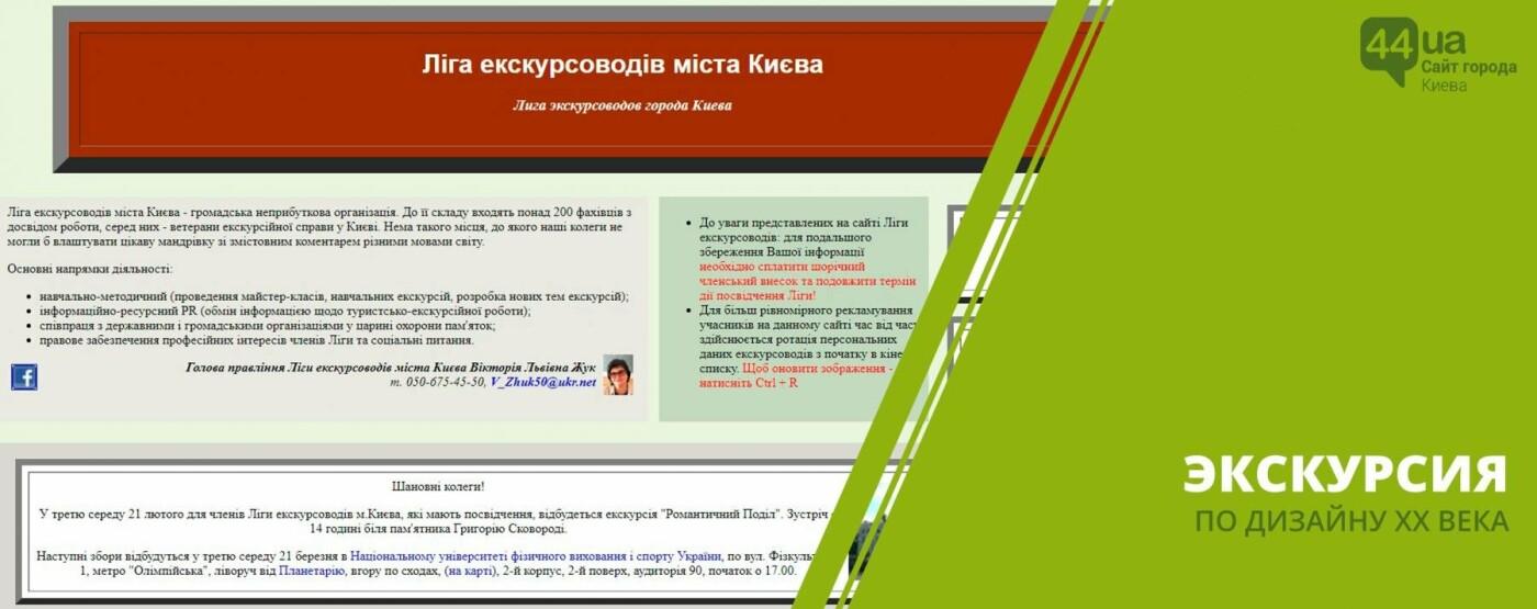 Нагугли столицу: 6 киевских сайтов, за которые стыдно, фото-3