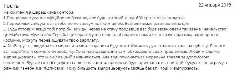 Киевляне жалуются: ТОП критики работодателей, фото-5