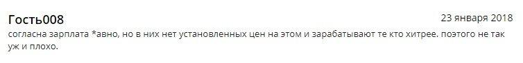 Киевляне жалуются: ТОП критики работодателей, фото-4