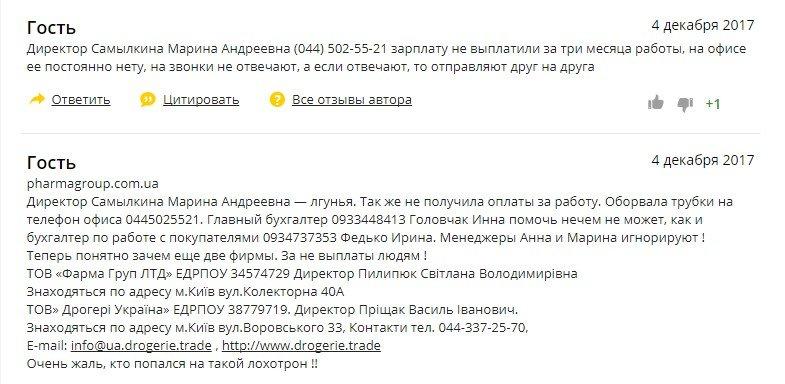 Киевляне жалуются: ТОП критики работодателей, фото-2