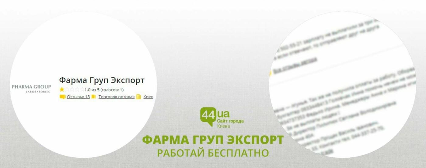 Киевляне жалуются: ТОП критики работодателей, фото-1
