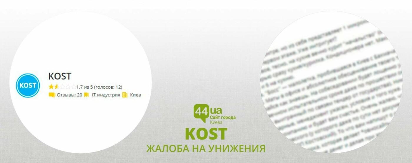Киевляне жалуются: ТОП критики работодателей, фото-8
