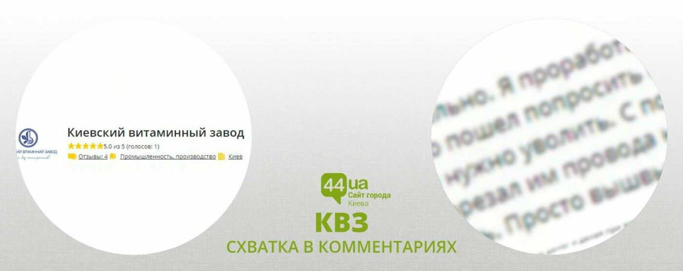Киевляне жалуются: ТОП критики работодателей, фото-11