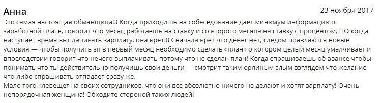 Киевляне жалуются: ТОП критики работодателей, фото-7