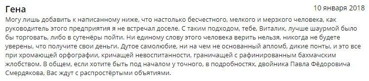Киевляне жалуются: ТОП критики работодателей, фото-9