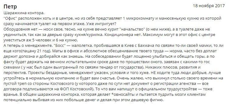 Киевляне жалуются: ТОП критики работодателей, фото-10