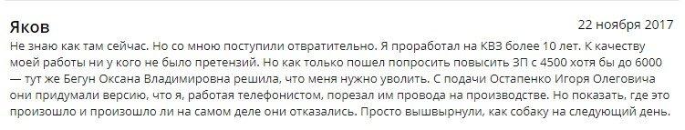 Киевляне жалуются: ТОП критики работодателей, фото-12