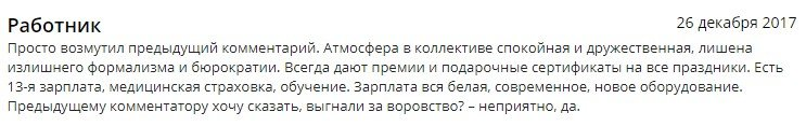Киевляне жалуются: ТОП критики работодателей, фото-13