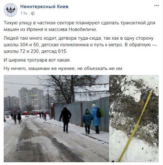 Между школой и детсадом: под Киевом планируют транзитную дорогу, фото-1