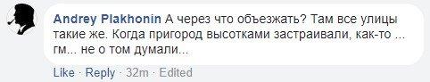 Между школой и детсадом: под Киевом планируют транзитную дорогу, фото-9