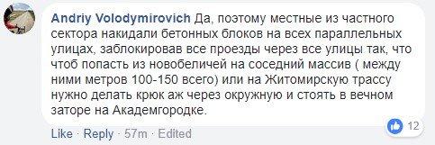 Между школой и детсадом: под Киевом планируют транзитную дорогу, фото-2
