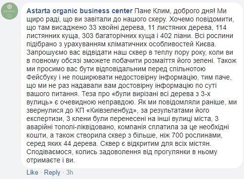 Киевский бизнес-центр оставил улицу без деревьев, фото-4