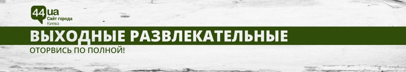 Разговаривай, учись, смотри: как провести выходные в Киеве, фото-2