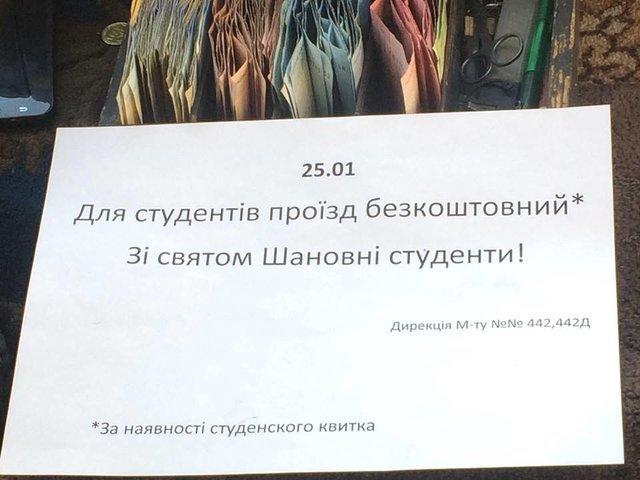 В Киеве несколько маршруток перевозят студентов бесплатно, фото-2