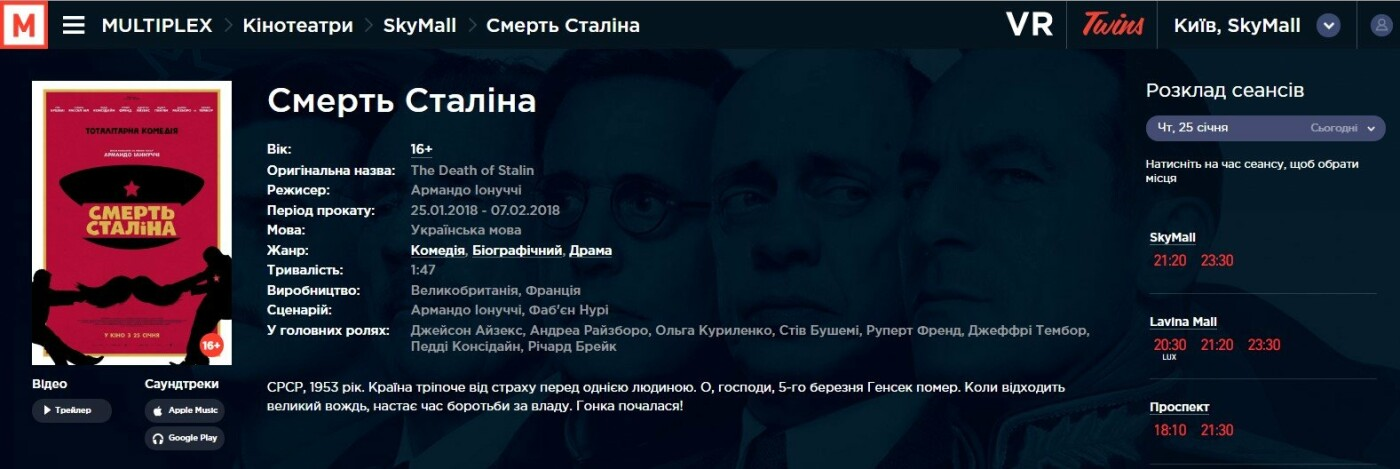 """В Киеве не отменят """"Cмерть Сталина"""": что напоминает скандал, фото-4"""