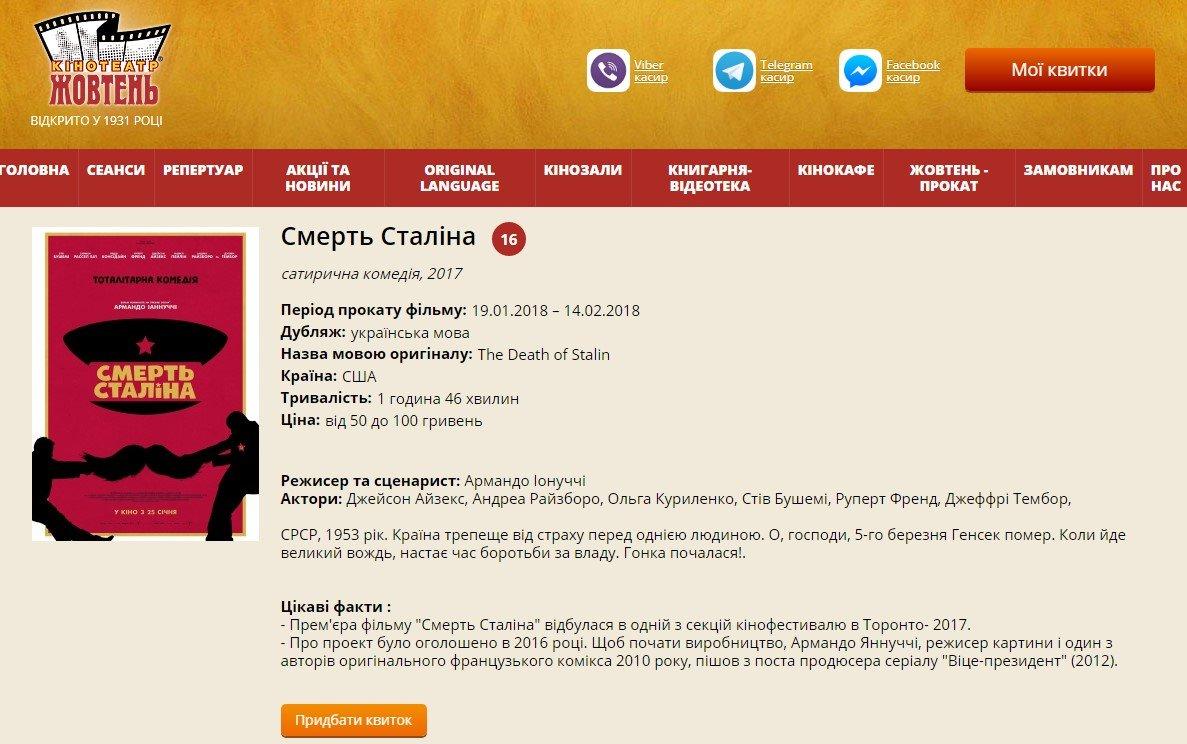 """В Киеве не отменят """"Cмерть Сталина"""": что напоминает скандал, фото-6"""