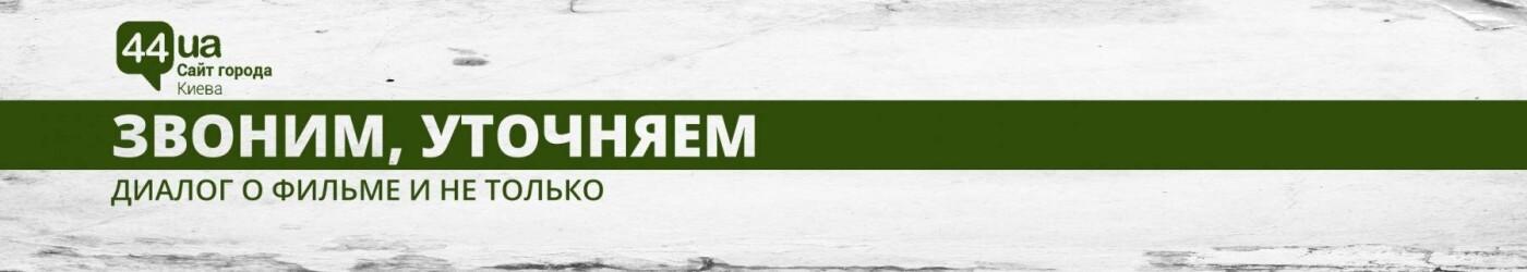 """В Киеве не отменят """"Cмерть Сталина"""": что напоминает скандал, фото-8"""