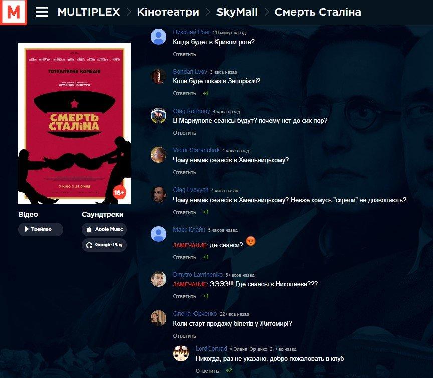 """В Киеве не отменят """"Cмерть Сталина"""": что напоминает скандал, фото-5"""