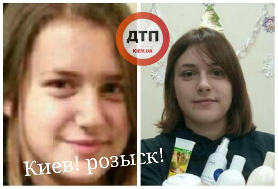 В Киеве пропала девушка, фото-1