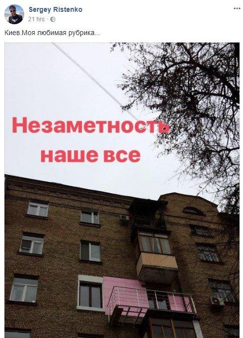 В Киеве нашли розовый царь-балкон (ФОТО), фото-1