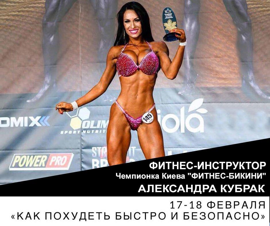 «Как похудеть быстро и безопасно» - в Киеве пройдет женский форум , фото-6