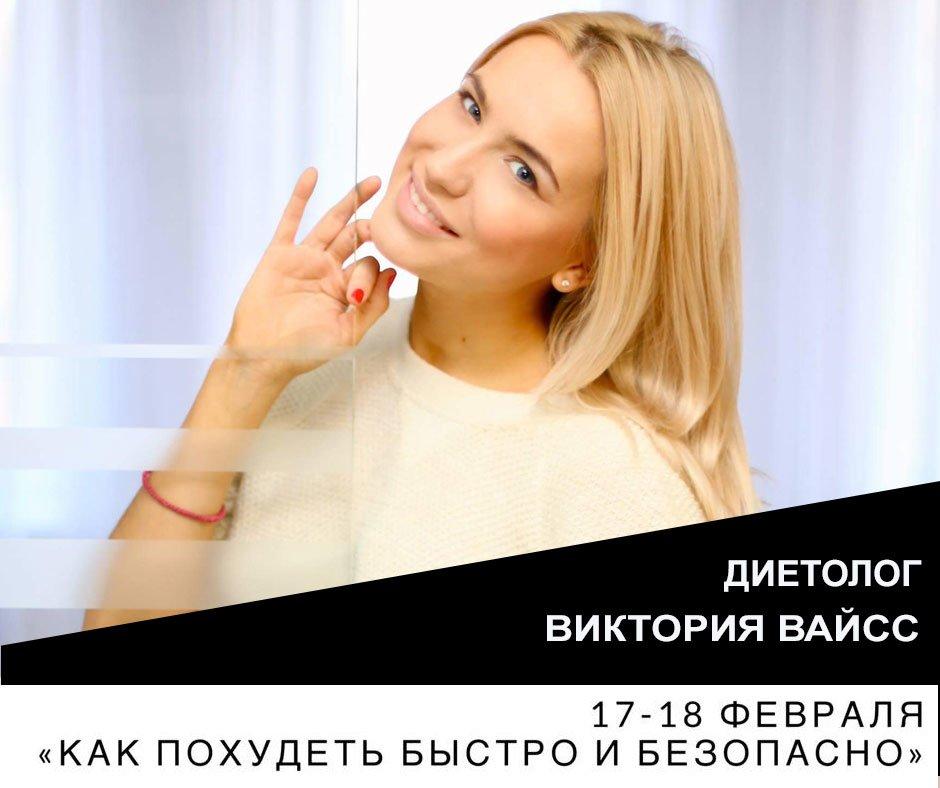 «Как похудеть быстро и безопасно» - в Киеве пройдет женский форум , фото-2