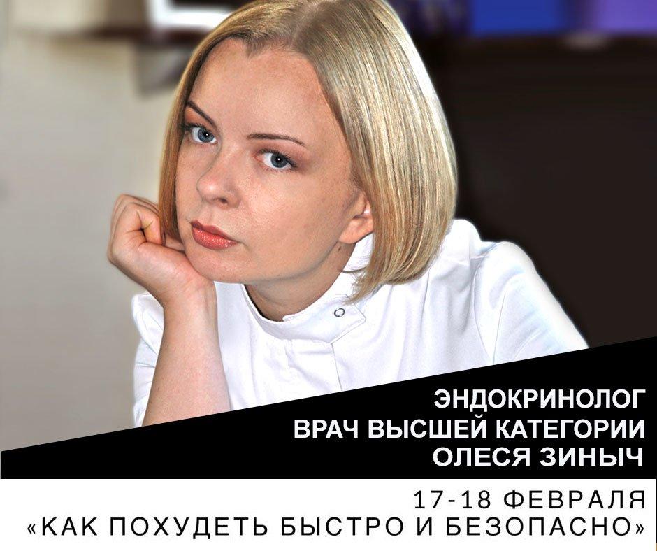 «Как похудеть быстро и безопасно» - в Киеве пройдет женский форум , фото-5
