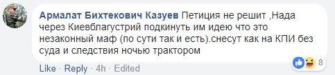 В Киеве рассмотрят петицию о сносе здания УПЦ МП: реакция соцсетей, фото-2