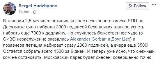 В Киеве рассмотрят петицию о сносе здания УПЦ МП: реакция соцсетей, фото-6