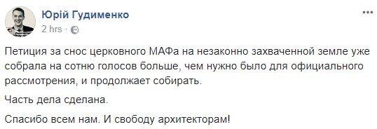 В Киеве рассмотрят петицию о сносе здания УПЦ МП: реакция соцсетей, фото-5
