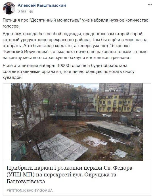 В Киеве рассмотрят петицию о сносе здания УПЦ МП: реакция соцсетей, фото-8