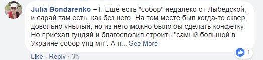 В Киеве рассмотрят петицию о сносе здания УПЦ МП: реакция соцсетей, фото-7