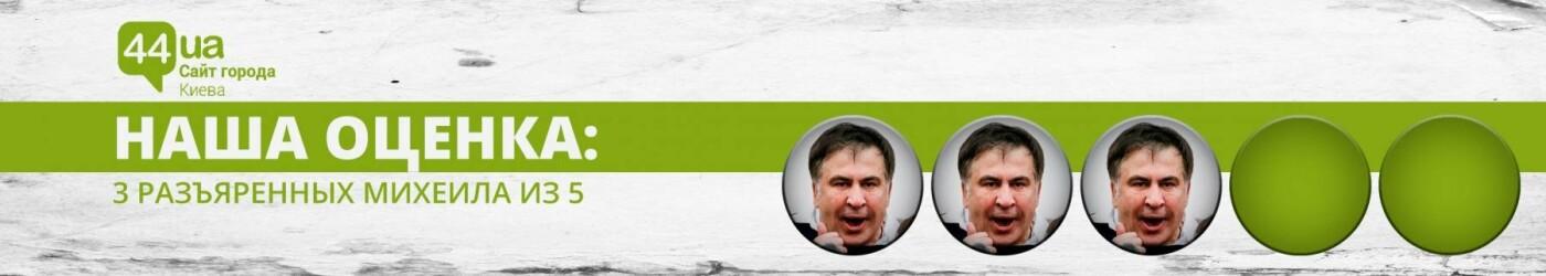 Киев и Саакашвили: 4 локации, где задерживали политика, фото-2