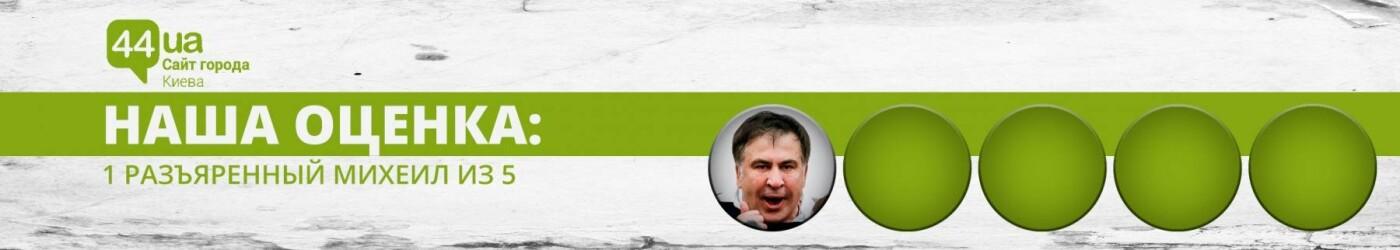 Киев и Саакашвили: 4 локации, где задерживали политика, фото-4