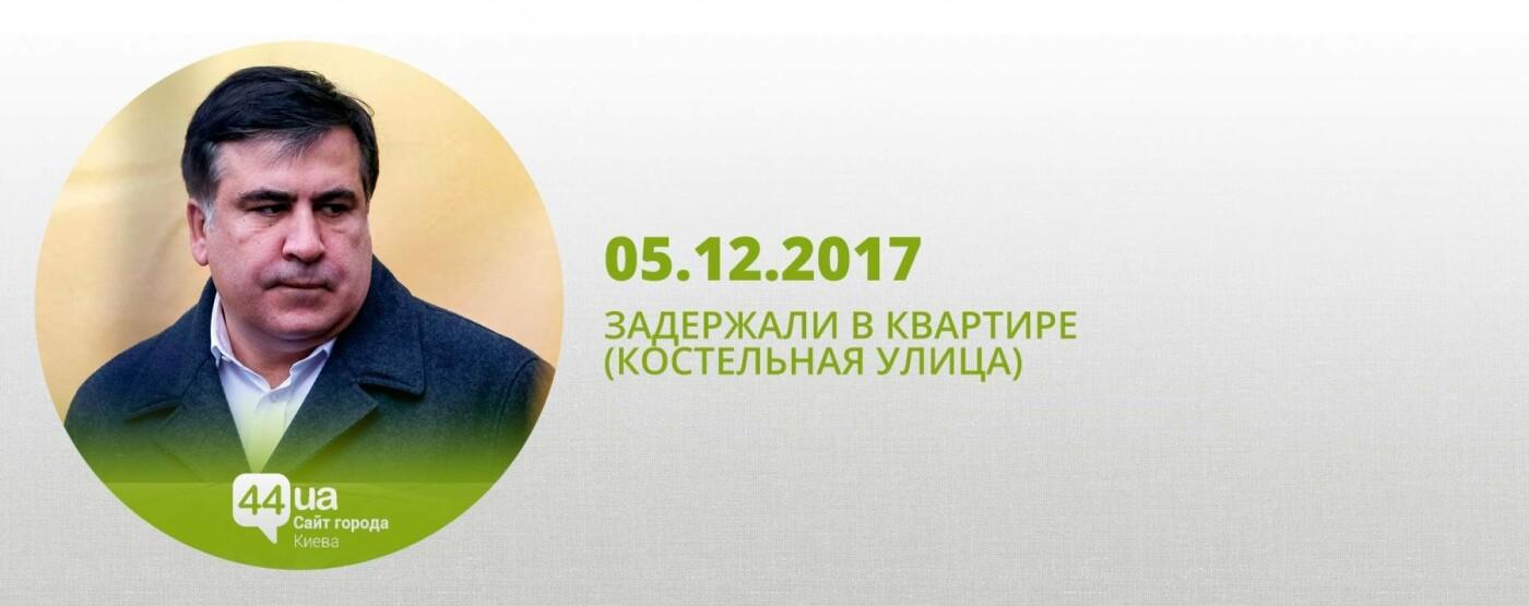 Киев и Саакашвили: 4 локации, где задерживали политика, фото-1