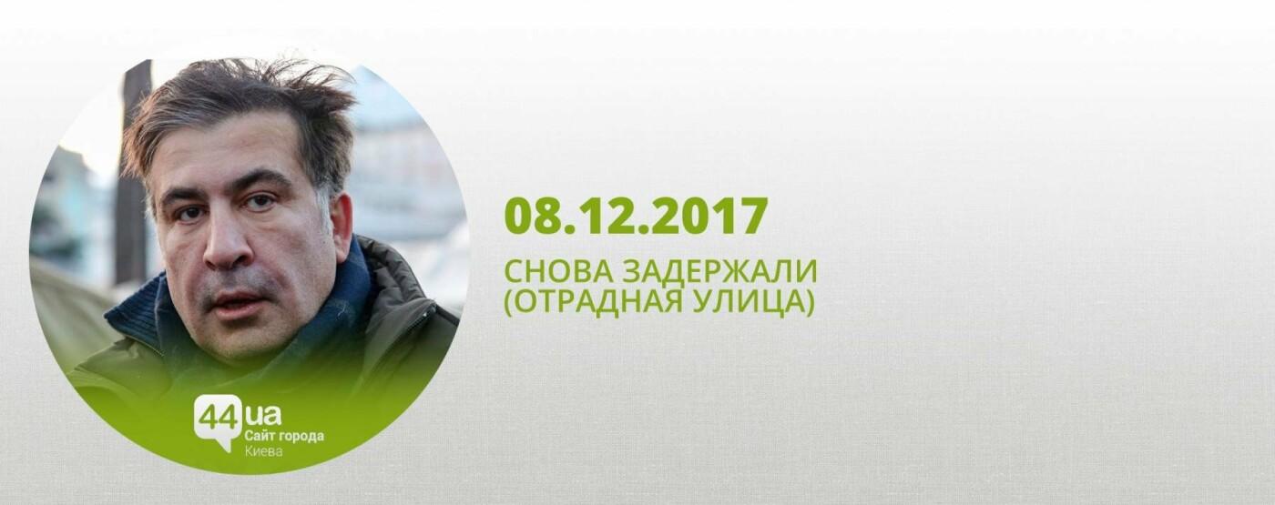 Киев и Саакашвили: 4 локации, где задерживали политика, фото-5