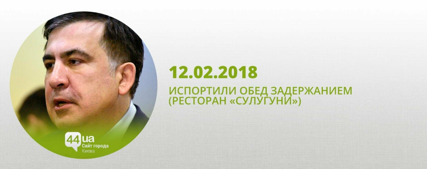 Киев и Саакашвили: 4 локации, где задерживали политика, фото-7