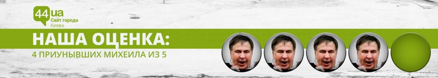 Если вернется: 5 киевских точек, где можно ловить Саакашвили, фото-2