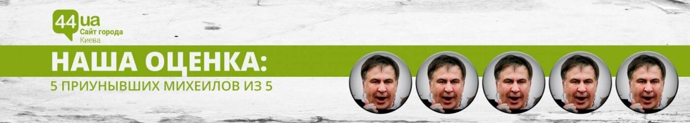 Если вернется: 5 киевских точек, где можно ловить Саакашвили, фото-6