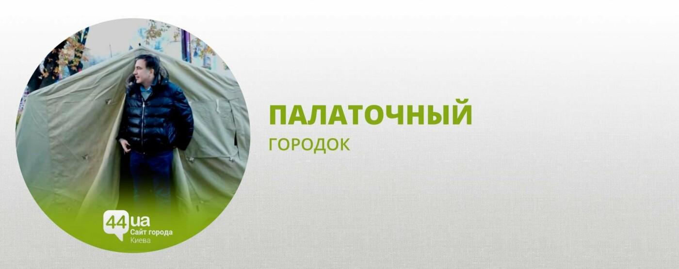 Если вернется: 5 киевских точек, где можно ловить Саакашвили, фото-5