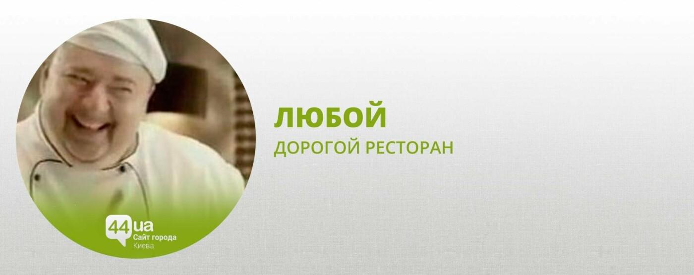 Если вернется: 5 киевских точек, где можно ловить Саакашвили, фото-3