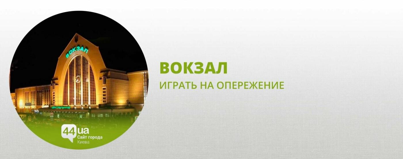 Если вернется: 5 киевских точек, где можно ловить Саакашвили, фото-1