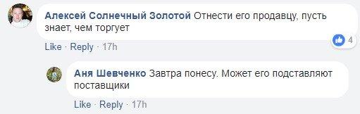 Лезвие в сухофруктах: соцсети возмутил инцидент под Киевом, фото-1