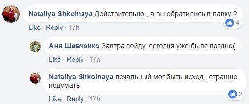 Лезвие в сухофруктах: соцсети возмутил инцидент под Киевом, фото-6