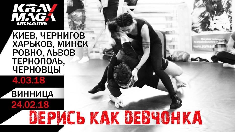 """""""Дерись, как девчонка"""": киевлянок научат, как не стать жертвой насильника или грабителя, фото-1"""