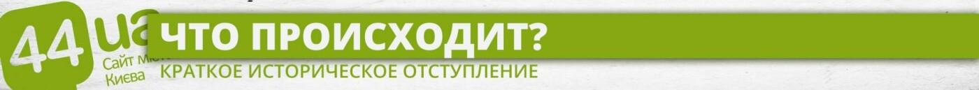 Свободу архитекторам: что происходит в Киеве, фото-1