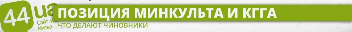 Свободу архитекторам: что происходит в Киеве, фото-2