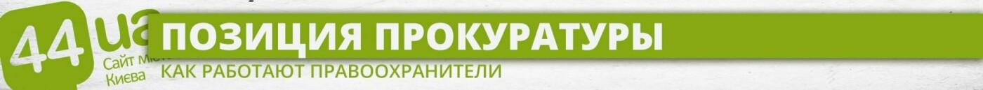 Свободу архитекторам: что происходит в Киеве, фото-3