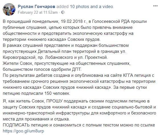 Застройка Совских прудов: почему нельзя подписывать петицию, фото-10